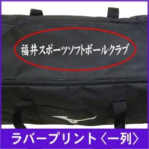 ラバープリント対応 バッグ オンネーム プリント (一列) rubber-bag-01|web-sports-do