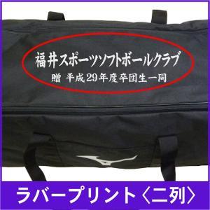 ラバープリント対応 バッグ オンネーム プリント (二列) rubber-bag-02|web-sports-do