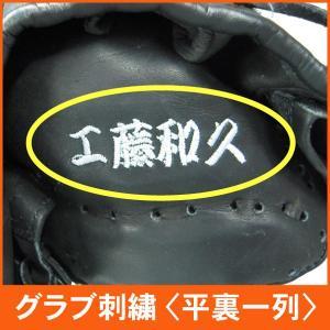 野球・ソフトボール グラブ オンネーム 刺繍 (平裏一列) shisyuu-01|web-sports-do