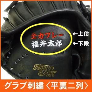 野球・ソフトボール グラブ オンネーム 刺繍 (平裏二列) shisyuu-02|web-sports-do