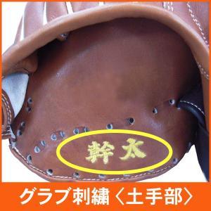 野球・ソフトボール グラブ オンネーム 刺繍 (土手部) shisyuu-03|web-sports-do