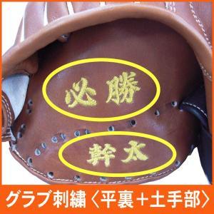 野球・ソフトボール グラブ オンネーム 刺繍 (平裏一列+土手部) shisyuu-04|web-sports-do