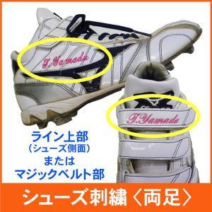 野球・ソフトボール シューズ 刺繍 (ライン上部/側面 または マジックベルト部) shisyuu-06|web-sports-do