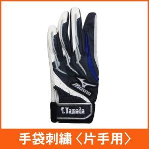 野球・ソフトボール バッティング 守備 手袋 オンネーム 刺繍 (片手用/※手袋別売) shisyuu-07|web-sports-do
