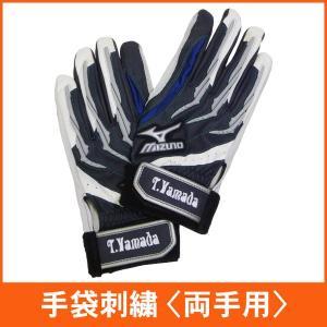 野球・ソフトボール バッティング 守備 手袋 オンネーム 刺繍 (両手用/※手袋別売) shisyuu-08|web-sports-do