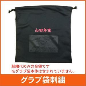 野球・ソフトボール グラブ袋 (マルチ袋) オンネーム 刺繍 (※グラブ袋別売) shisyuu-09|web-sports-do