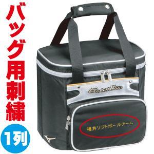 刺繍対応 バッグ オンネーム 刺繍 (一列) shisyuu-bag-01|web-sports-do