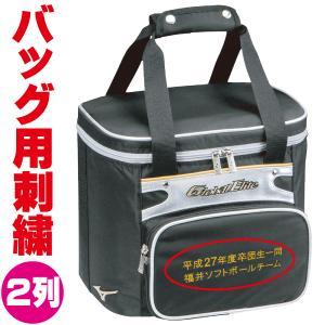 刺繍対応 バッグ オンネーム 刺繍 (二列) shisyuu-bag-02|web-sports-do