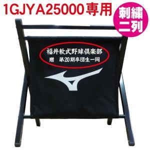 刺繍対応 ミズノ・バットスタンド1GJYA25000用 刺繍 (二列) shisyuu-s-02|web-sports-do