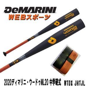 【入荷】2020ディマリニ・ヴードゥ ML20 中学硬式用ミドルライトバランスWTDXJHTJL【オマケ付】(WTDXJHSVL後継)|web-sports