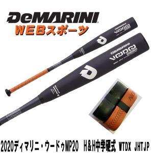 【入荷】2020ディマリニ・ヴードゥ MP20 H&H 中学硬式用ミドルバランスWTDXJHTJP【オマケ付】(WTDXJHSVD後継)|web-sports