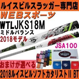 2018ルイスビルスラッガー カタリスト2 BT ソフトボール バット3号(革・ゴム)ミドル【おまけ付】WTLJKS18M(JKS17M後継)