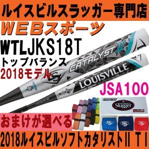 2018ルイスビルスラッガー カタリスト2 TI ソフトボールバット(革・ゴム3号)【おまけ付】WTLJKS18T(JKS17T後継)