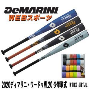 2020ディマリニ・ヴードゥ ML20 少年軟式用ミドルライトバランスWTDXJRTJL【オマケ付】(WTDXJRSDJ後継)|web-sports
