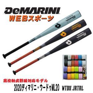 2020ディマリニ・ヴードゥ ML20 一般軟式用ミドルライトバランスWTDXJRTRL【オマケ付】(WTDXJRSVT後継)|web-sports