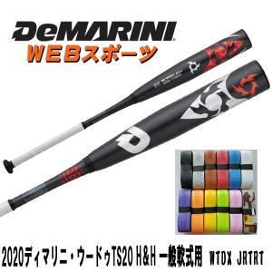 2020ディマリニ・ヴードゥ TS20 H&H 一般軟式用トップバランスWTDXJRTRT【オマケ付】(WTDXJRSVP後継)|web-sports