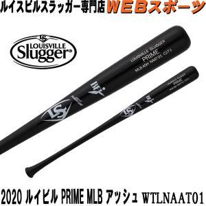 2020ルイスビルスラッガー 硬式用木製 PRIME MLB アッシュ NAAT01 (C271型)セミトップバランスWTLNAAT01(WTLNAAS後継)|web-sports