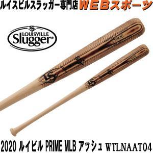 2020ルイスビルスラッガー 硬式用木製 PRIME MLB アッシュ NAAT04 (T141型)トップバランスWTLNAAT04(WTLNAAS後継)|web-sports