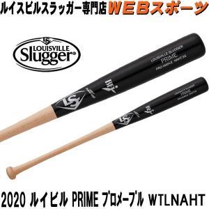 2020ルイスビルスラッガー 硬式用木製 PRIME プロメープル NAHT26 (26M型)ミドルバランスWTLNAHT26(WTLNAHS後継)|web-sports
