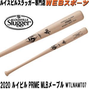 2020ルイスビルスラッガー 硬式用木製 PRIME MLB メープル NAMT07 (M110型)ミドルバランスWTLNAMT07(WTLNAMS後継)|web-sports