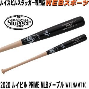 2020ルイスビルスラッガー 硬式用木製 PRIME MLB メープル NAMT10 (T141型)トップバランスWTLNAMT10(WTLNAMS後継)|web-sports