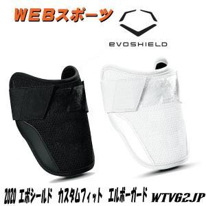 【入荷】エボシールド カスタムフィット エルボーガード WTV62JP 野球 ソフト