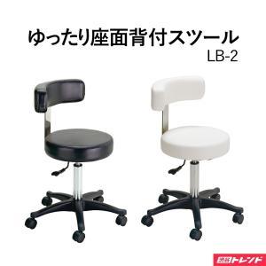 LB-2 スツール(背付き) スツール