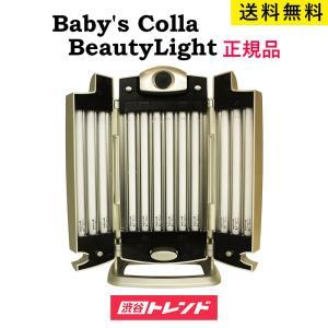 ベビーズコラ・ビューティーライト 光のパック 正規品 コラーゲン ヒアルロン酸 ビタミンC 美顔 ケア|web-st