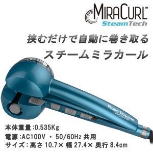 スチームミラカール アイロン スチーム / 送料無料