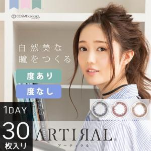 アーティラル artiral(1箱30枚入り)14.0mm  ワンデー 度なし/度あり  / メール便で送料無料