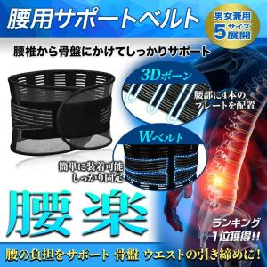 腰痛ベルト 腰痛 コルセット 腰 サポーター 腰ベルト 腰用 サポートベルト 骨盤ベルトの画像