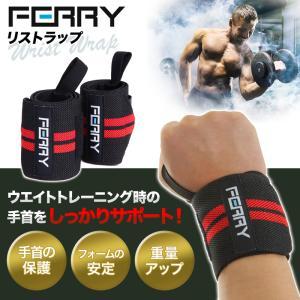 FERRY リストラップ ウエイトトレーニング 筋トレ 手首固定 (2枚組) 4カラー
