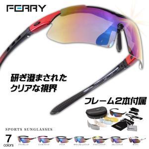 (フェリー)FERRY スポーツサングラス ミラーレンズ 専用交換レンズ5枚セット。 セット内容 :...
