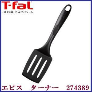 T-fal(ティファール) エピス ターナー 274389