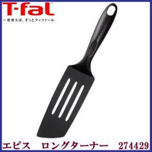 T-fal(ティファール) エピス ロングターナー 274429