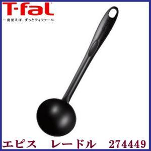 T-fal(ティファール) エピス レードル 274449