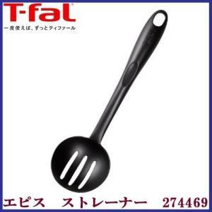 鍋から具だけをすくうときに便利なストレーナー。丸みをおびたフォルムと、フィンガーレストが付いたデザイ...
