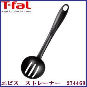 T-fal(ティファール) エピス ストレーナー 274469
