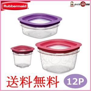 Rubbermaid(ラバーメイド) プレミア(保存容器) ピンク&パープル 12個セット 7J12JSETPP
