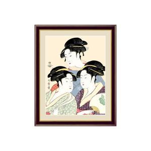 浮世絵 寛政の三美人 喜多川歌麿 額入り おしゃれ インテリア G4-BU035