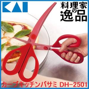 貝印 料理家の逸品 カーブキッチンバサミ DH-2501 食材が切りやすいカーブ刃のキッチンハサミ