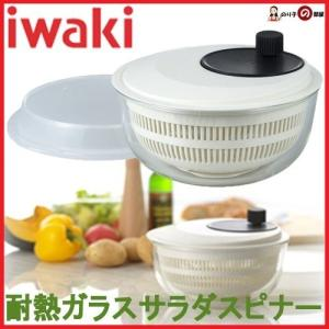 野菜水切り器 サラダスピナー 2.7L KT345SS iwaki イワキ 岩城ハウスウェア|のり子の部屋 PayPayモール店