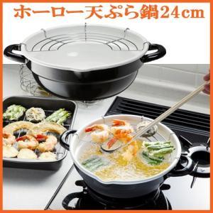 高木金属 IH対応 ホーロー天ぷら鍋24cm ブラック&ホワイト TP-24R-BW