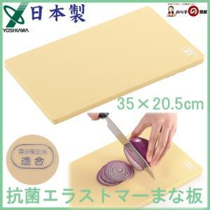 ヨシカワ 抗菌エラストマー まな板 ライト レギュラー 35×20.5cm SJ1494