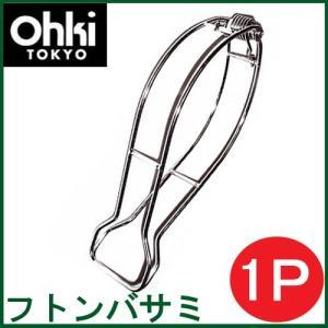 Ohki (大木製作所) ステンレス フトンバサミ (布団バサミ/布団ばさみ) 1個