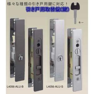 引き戸用取替錠(鍵) スタンダードタイプ L4056|web-takigawa