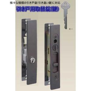 引き戸用取替錠(鍵) ピンシリンダータイプ LP4056