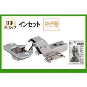 スライド蝶番(家具金物)35ミリインセットキャッチ付き(1個入り)