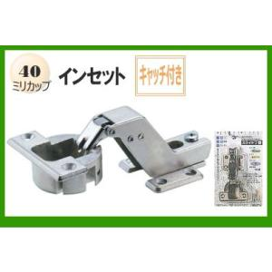 スライド蝶番(家具金物)40ミリインセットキャッチ付き(1個入り)
