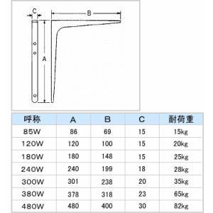 棚受け金物 L型アングル棚受け 480W|web-takigawa|03